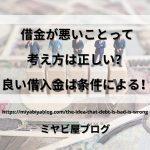 「借金が悪いことって考え方は正しい?良い借入金は条件による!」のイメージ。一万円札の上に置かれたブロック上に人が立っている画像を背景に、記事タイトルが表示されている。