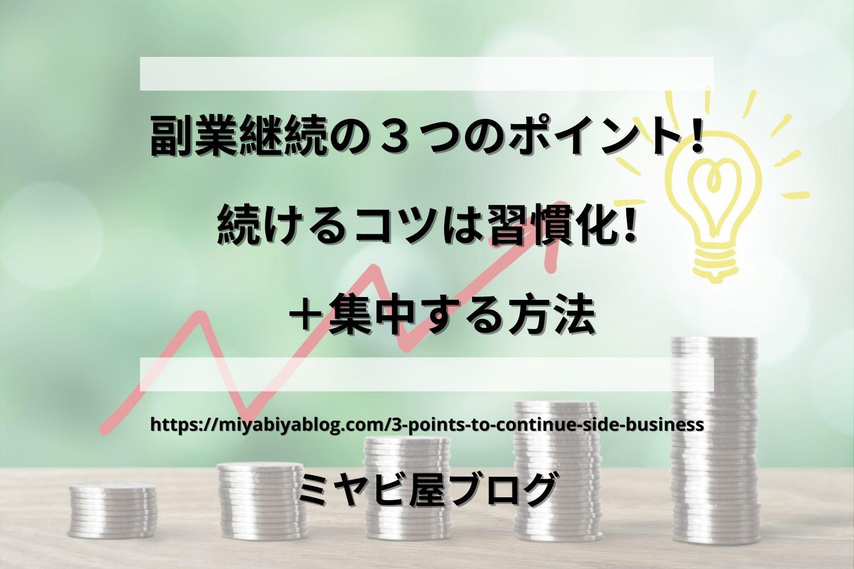 「副業継続の3つのポイント!続けるコツは習慣化!+集中する方法」のイメージ。コインが5列に等間隔で積み上げられている。左から右に向かって階段のように枚数が増えている。5列目の上部に豆電球マークが表示されている画像を背景に、記事タイトルが表示されている。
