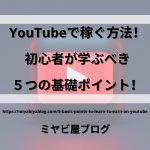 「YouTubeで稼ぐ方法!初心者が学ぶべき5つの基礎ポイント!」のイメージ。YouTubeの立体的なロゴが置かれている画像を背景に、記事タイトルが表示されている。