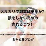 「メルカリで副業は安全か?損をしないための売れるコツ!」のイメージ。フリマアプリを操作している画像を背景に、記事タイトルが表示されている。