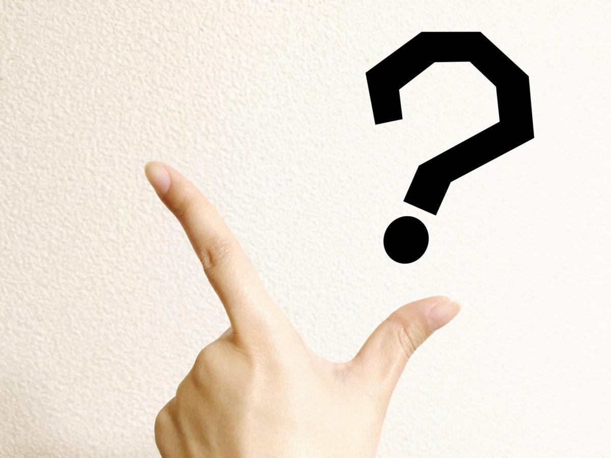 ハテナマークの横で人差し指を立てる手