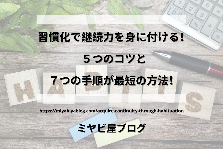 「習慣化で継続力を身に付ける!5つのコツと7つの手順が最短の方法!」のイメージ。HABITSと書かれたブロックが並べられている画像を背景に、記事タイトルが表示されている。