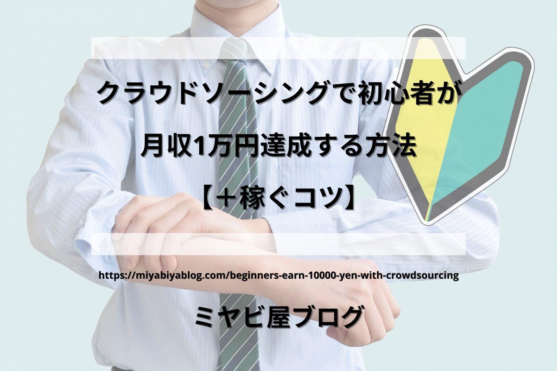 「クラウドソーシングで初心者が月収1万円達成する方法【+稼ぐコツ】」のイメージ。腕まくりした男性と初心者マークの画像を背景に、記事タイトルが表示されている。