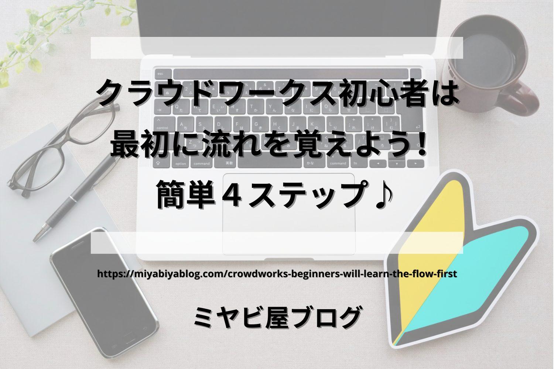 「クラウドワークス初心者は最初に流れを覚えよう!簡単4ステップ♪」のイメージ。PCと初心者マークの周りにスマホなどが置かれている画像を背景に、記事タイトルが表示されている。