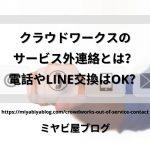 「クラウドワークスのサービス外連絡とは?電話やLINE交換はOK?」のイメージ。連絡を表すアイコンが並んでいる画像を背景に、記事タイトルが表示されている。