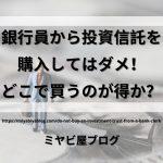 「銀行員から投資信託を購入してはダメ!どこで買うのが得か?」のイメージ。一万円札の上にビジネスマンが立っている画像を背景に、記事タイトルが表示されている。