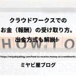「クラウドワークスでのお金(報酬)の受け取り方。出金方式も解説!」のイメージ。文書の上にhowtoのブロック画像を背景に、記事タイトルが表示されている。