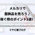 「メルカリで服飾品を売ろう♪稼ぐ際のポイント3選!」のイメージ。服飾品のアイコンとスマホの画像を背景に、記事タイトルが表示されている。