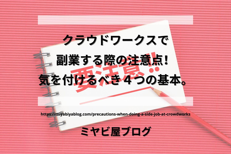 「クラウドワークスで副業する際の注意点!気を付けるべき4つの基本。」のイメージ。メモ帳に要注意と赤字で書かれている画像を背景に、記事タイトルが表示されている。