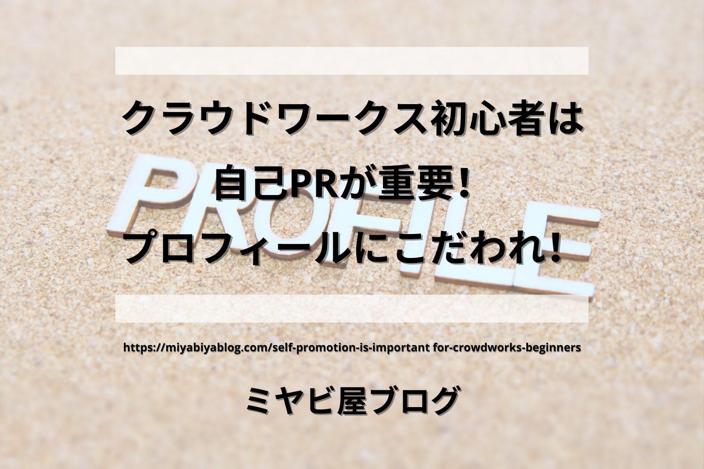 「クラウドワークス初心者は自己PRが重要!プロフィールにこだわれ!」のイメージ。プロフィールの文字画像を背景に、記事タイトルが表示されている。