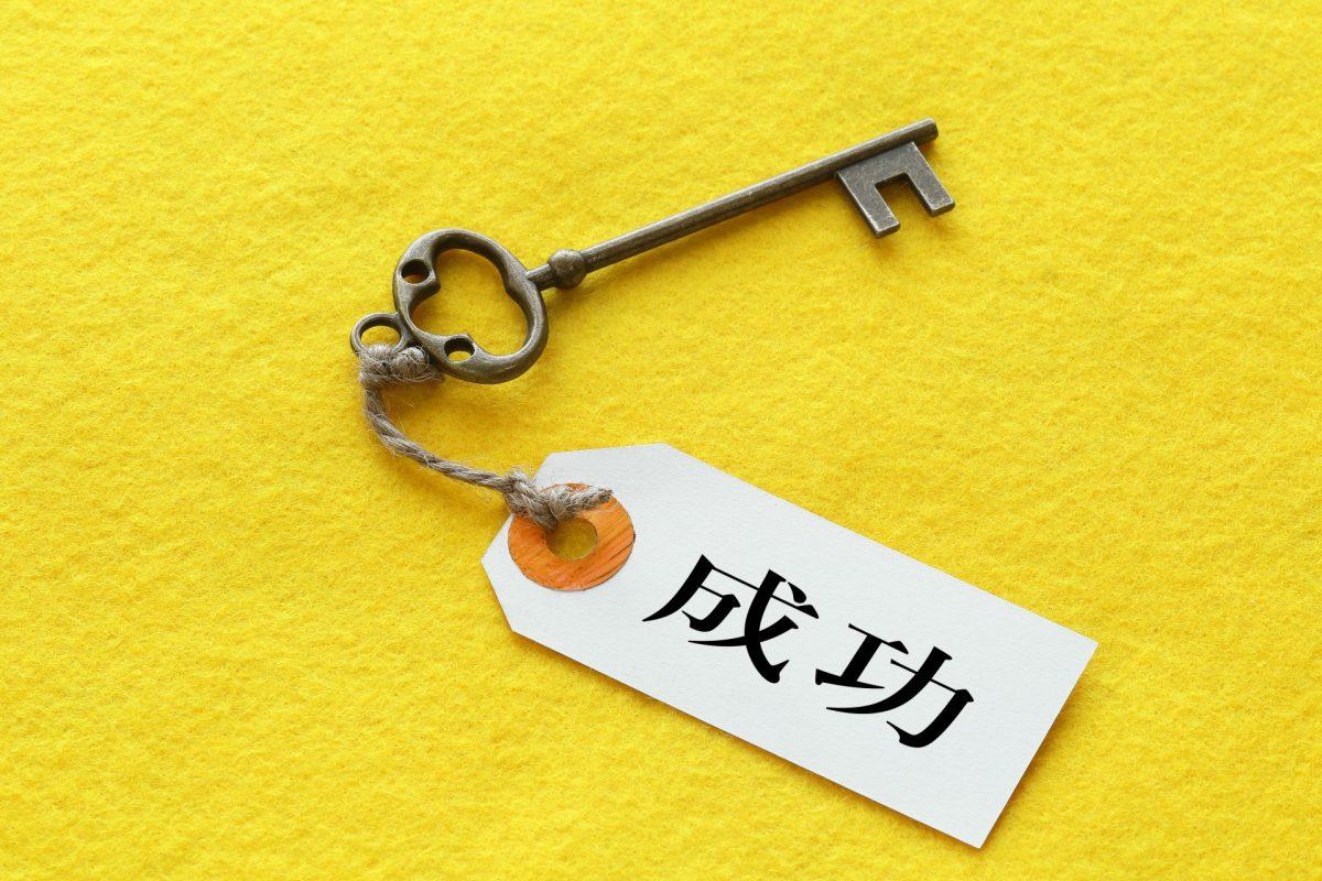 鍵に成功と書かれたタグが付いている