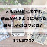 「メルカリ初心者でも商品が飛ぶように売れる裏技…そのコツとは?」のイメージ。フリマアプリの横に電卓とお金が置かれている画像を背景に、記事タイトルが表示されている。