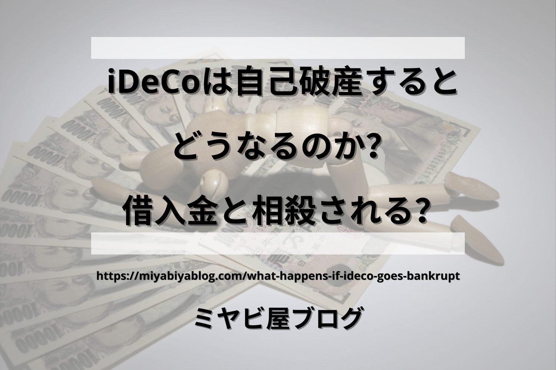 「iDeCoは自己破産するとどうなるのか?借入金と相殺される?」のイメージ。一万円札の上でうなだれる人形の画像を背景に、記事タイトルが表示されている。