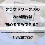「クラウドワークスのWeb制作は初心者でもできる?」のイメージ画像。パソコン作業をする男性の画像を背景に記事タイトルが表示されている。