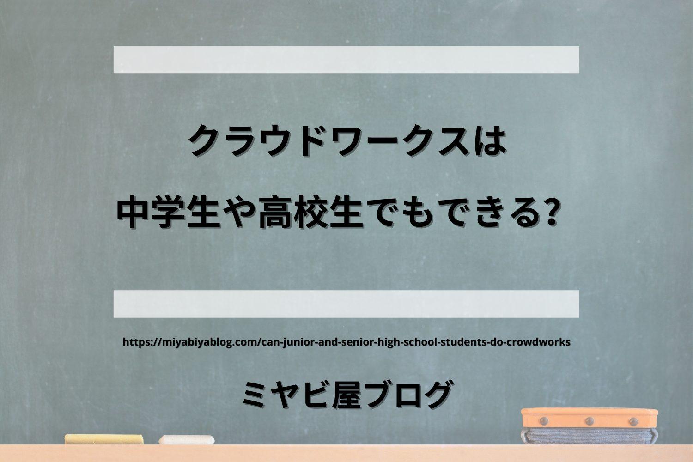 「クラウドワークスは中学生や高校生でもできる?」のイメージ画像。チョークと黒板消しが置かれた何も書かれていない黒板の画像を背景に記事タイトルが表示されている。
