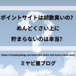 「ポイントサイトは胡散臭いの?めんどくさい上に貯まらないのは本当?」のイメージ画像。青空にハテナマークの雲が浮かんでいる画像を背景に記事タイトルが表示されている。