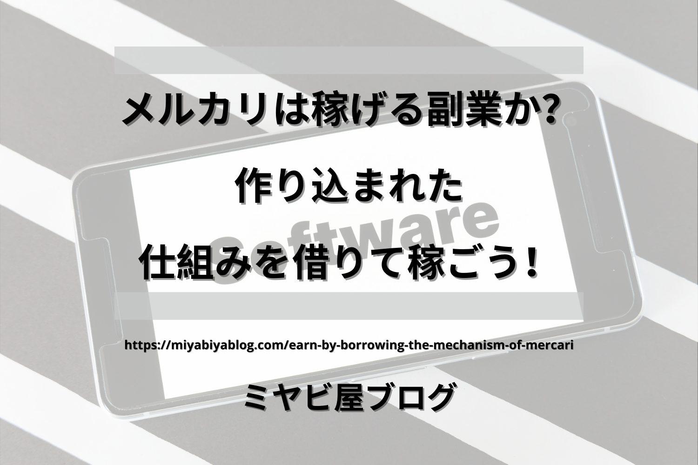 「メルカリは稼げる副業か?作り込まれた仕組みを借りて稼ごう!」のイメージ画像。ソフトウェアと画面に映し出されたスマートフォンの画像を背景に記事タイトルが表示されている。