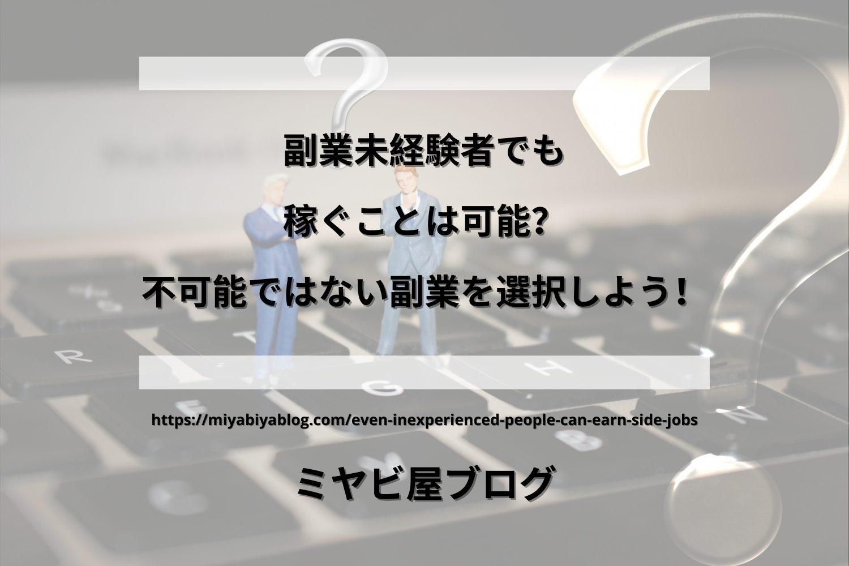 「副業未経験者でも稼ぐことは可能?不可能ではない副業を選択しよう!」のイメージ画像。キーボードの上にハテナマークが浮かんだ二人のスーツの男性が立っている画像を背景に記事タイトルが表示されている。