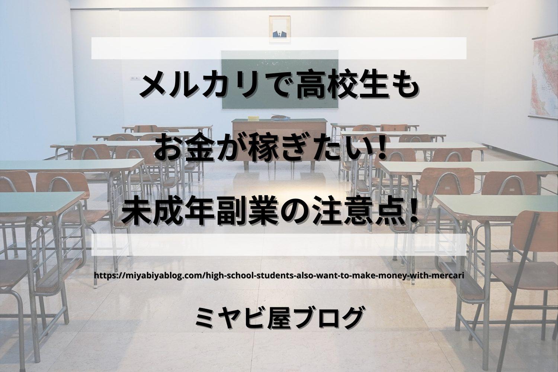 「メルカリで高校生もお金が稼ぎたい!未成年副業の注意点!」のイメージ画像。通路の両脇に机と椅子が置かれた教室の画像を背景に記事タイトルが表示されている。
