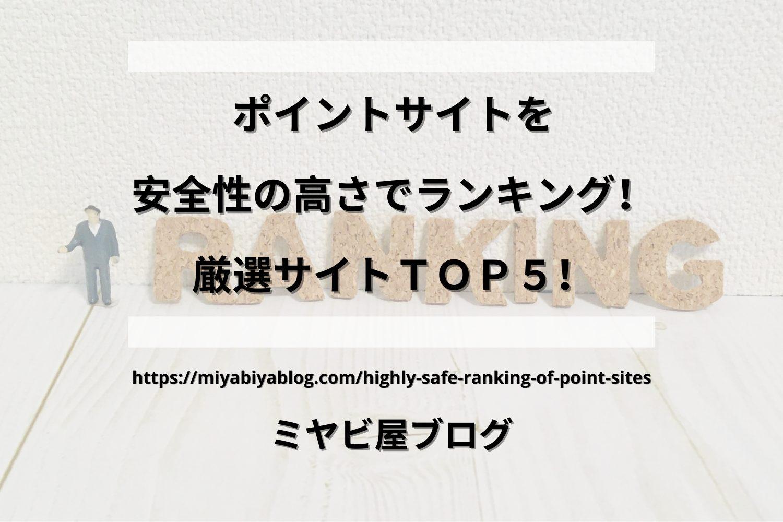 「ポイントサイトを安全性の高さでランキング!厳選サイトTOP5!」のイメージ画像。人形とRANKINGの模型が置かれている画像を背景に記事タイトルが表示されている。