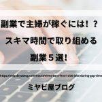 「副業で主婦が稼ぐには!?スキマ時間で取り組める副業5選!」のイメージ画像。タイピングをする女性の手の画像を背景に記事タイトルが表示されている。