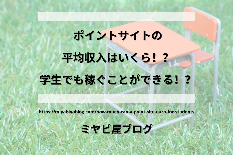 「ポイントサイトの平均収入はいくら!?学生でも稼ぐことができる!?」のイメージ画像。芝生に置かれた机の画像を背景に記事タイトルが表示されている。