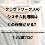 「クラウドワークスのシステム利用料はどの程度かかる?」のイメージ画像。米ドルの札束イメージ画像を背景に記事タイトルが表示されている。