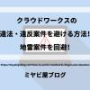 「クラウドワークスの違法・違反案件を避ける方法!地雷案件を回避!」のイメージ画像。パソコンに注意喚起のマークが表示されているイラストの画像を背景に記事タイトルが表示されている。