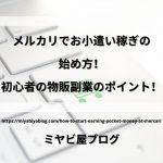 「メルカリでお小遣い稼ぎの始め方!初心者の物販副業のポイント!」のイメージ画像。キーボードのエンターキーに緑のカートマークが描かれている画像を背景に記事タイトルが表示されている。