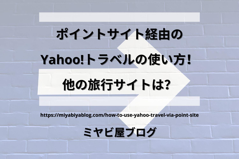 「ポイントサイト経由のYahoo!トラベルの使い方!他の旅行サイトは?」のイメージ画像。青い壁に右向きの白い矢印が描かれている画像を背景に記事タイトルが表示されている。