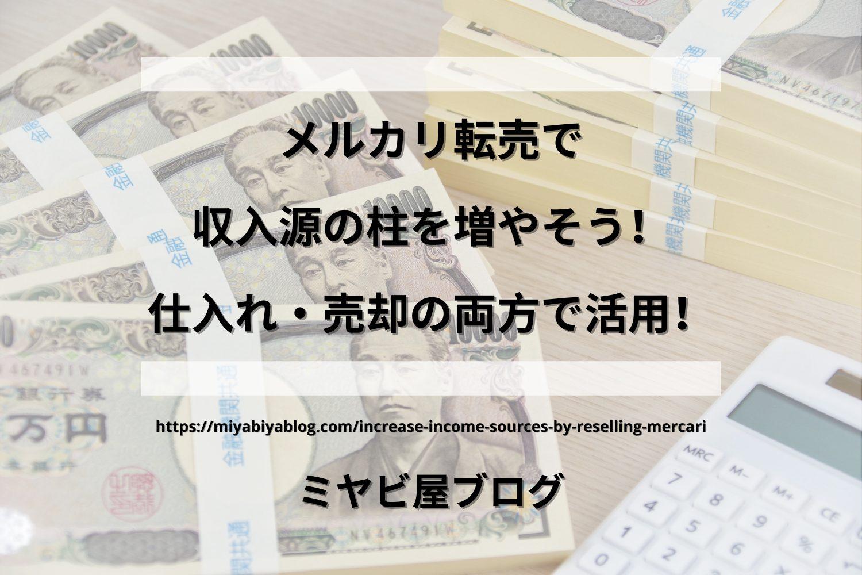 「メルカリ転売で収入源の柱を増やそう!仕入れ・売却の両方で活用!」のイメージ画像。電卓と1万円札の札束の画像を背景に記事タイトルが表示されている。