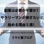 「副業は必要か不要か?サラリーマンが稼ぎたいと始める理由5選!」のイメージ画像。YESを右手にNOを左手に乗せたスーツの男性の画像を背景に記事タイトルが表示されている。