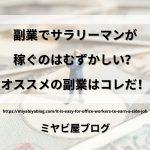 「副業でサラリーマンが稼ぐのはむずかしい?オススメの副業はコレだ!」のイメージ画像。一万円札の上にスーツの男性の人形が立っている画像を背景に記事タイトルが表示されている。
