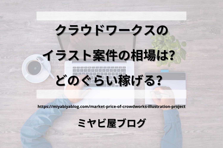 「クラウドワークスのイラスト案件の相場は?どのぐらい稼げる?」のイメージ画像。パソコンにタッチペンで何かを書き込む男性の画像を背景に記事タイトルが表示されている。