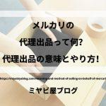 「メルカリの代理出品って何?代理出品の意味とやり方!」のイメージ画像。段ボール箱に梱包をしている女性の画像を背景に記事タイトルが表示されている。