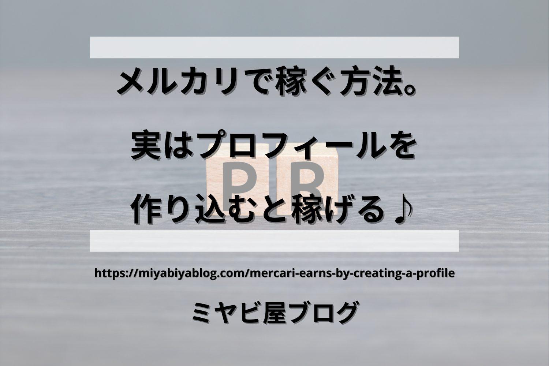 「メルカリで稼ぐ方法。実はプロフィールを作り込むと稼げる♪」のイメージ画像。PRと書かれたブロックの画像を背景に記事タイトルが表示されている。