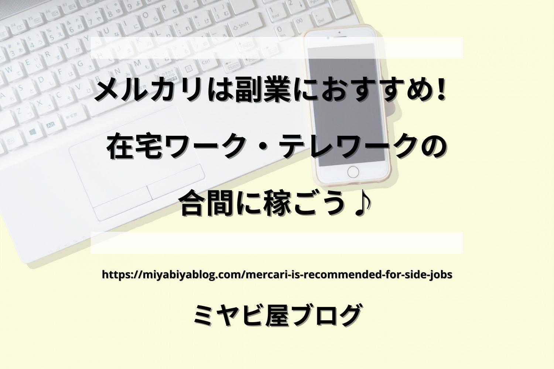 「メルカリは副業におすすめ!在宅ワーク・テレワークの合間に稼ごう♪」のイメージ画像。ノートパソコンのキーボードの上にとスマートフォンが置かれている画像を背景に記事タイトルが表示されている。