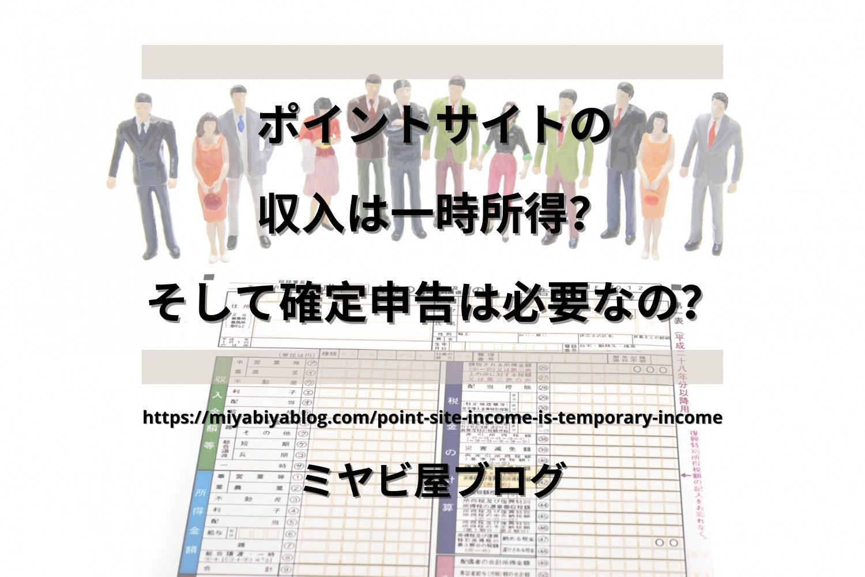 「ポイントサイトの収入は一時所得?そして確定申告は必要なの?」のイメージ画像。確定申告書の前に並ぶ沢山の人々の画像を背景に記事タイトルが表示されている。