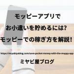 「モッピーアプリでお小遣いを貯めるには?モッピーでの稼ぎ方を解説!」のイメージ画像。スマホを操作する女性の画像を背景に記事タイトルが表示されている。