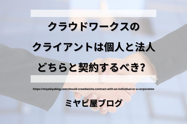 「クラウドワークスのクライアントは個人と法人どちらと契約するべき?」のイメージ画像。握手をしている手のアップの画像を背景に記事タイトルが表示されている。