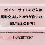 「ポイントサイトの収入は即時交換したほうが良いの?賢い換金の仕方!」のイメージ画像。ピンクの床の上に置かれたピンクのブタの画像を背景に記事タイトルが表示されている。