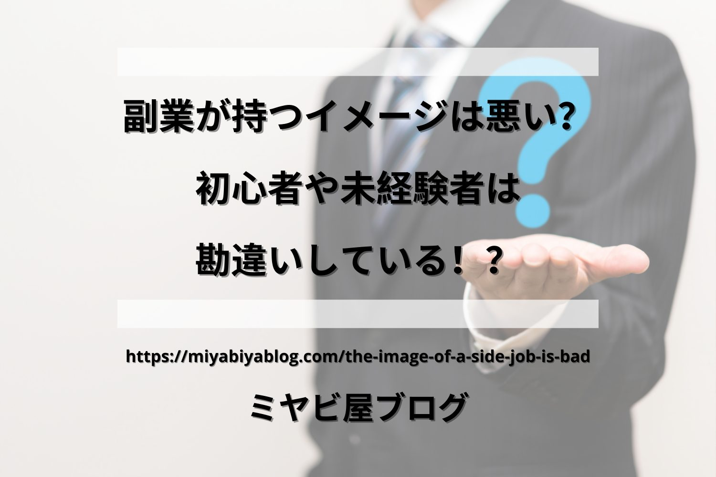 「副業が持つイメージは悪い?初心者や未経験者は勘違いしている!?」のイメージ画像。ハテナマークを片手で持つスーツの男性の画像を背景に記事タイトルが表示されている。