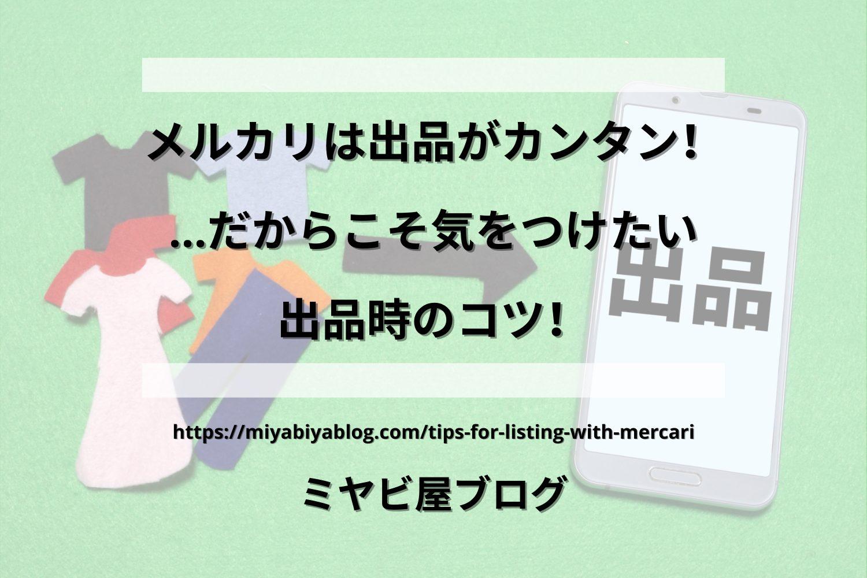 「メルカリは出品がカンタン!…だからこそ気をつけたい出品時のコツ!」のイメージ画像。服を出品するイメージの画像を背景に記事タイトルが表示されている。