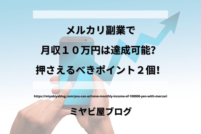 「メルカリ副業で月収10万円は達成可能?押さえるべきポイント2個!」のイメージ画像。操作しているスマホから右上がりの矢印が伸びている画像を背景に記事タイトルが表示されている。