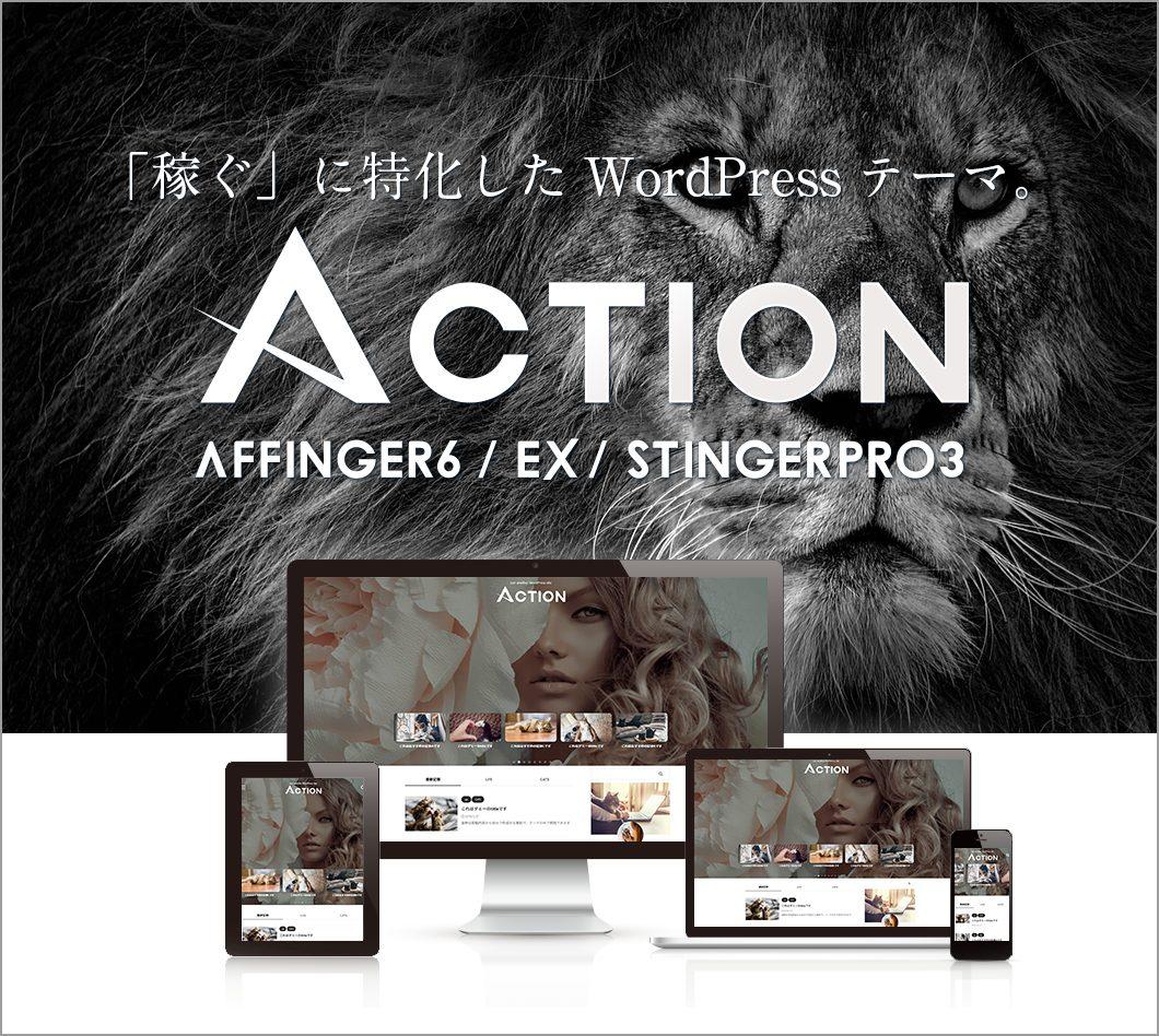 WordPressテーマ、「AFFINGER6 EX(アフィンガー)」のイメージ画像。ライオンを背景にロゴが表示されている。