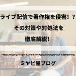 「ライブ配信で著作権を侵害!?その対策や対処法を徹底解説!」のイメージ画像。室内で動画撮影する女性の画像を背景に記事タイトルが表示されている。