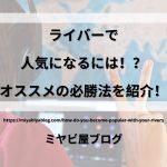 「ライバーで人気になるには!?オススメの必勝法を紹介!」のイメージ画像。ヘッドホンをしてパソコンに向かいピースしている画像を背景に記事タイトルが表示されている。