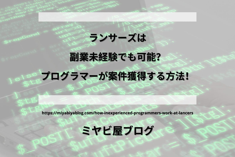 「ランサーズは副業未経験でも可能?プログラマーが案件獲得する方法!」のイメージ画像。モニターにコードが表示されている画像を背景に記事タイトルが表示されている。