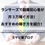 「ランサーズで副業初心者が月3万稼ぐ方法!おすすめの稼ぎ方を紹介!」のイメージ画像。初心者マークを両手で支えるスーツの男性画像を背景に記事タイトルが表示されている。