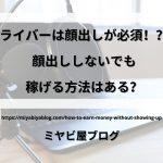 「ライバーは顔出しが必須!?顔出ししないでも稼げる方法はある?」のイメージ画像。パソコンとマイクが机に置かれている画像を背景に記事タイトルが表示されている。